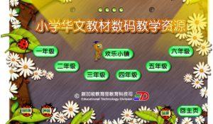 小学华文digital (Chinese)