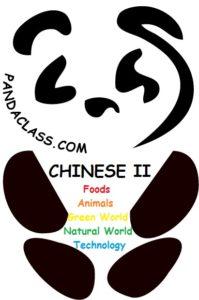 home_logo_panda Chinese II