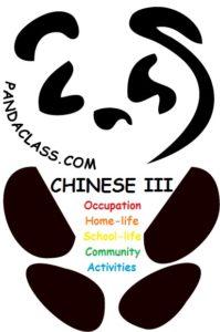 home_logo_panda Chinese III