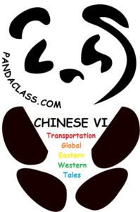 home_logo_panda Chinese IV